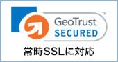 グローバルサイン ご注文は、SSL通信で暗号化されています。