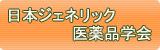 日本ジェネリック医薬品学会