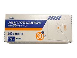 スルホン ナトリウム 錠 酸 カルバゾクロム 夫(40)が本日、大腸内視鏡検査をしてきました。