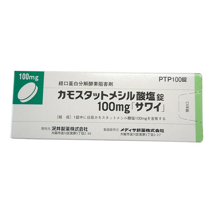 メシル 酸 塩 カモスタット